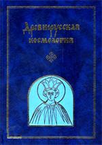 Коллектив авторов — Древнерусская космология