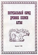 Коллектив авторов — Погребальный обряд древних племен Алтая