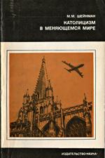Шейнман М.М. — Католицизм в меняющемся мире
