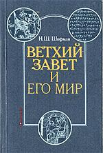 Шифман  И.Ш. — Ветхий Завет и его мир