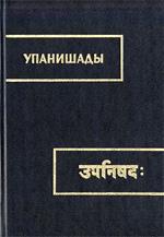 Сыркин А.Я. — Упанишады в 3-х книгах (перевод Сыркина)