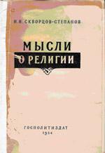 Скворцов-Степанов И.И. — Мысли о религии