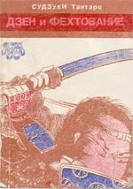 Судзуки Т. — Дзен и фехтование
