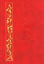 Кацуки  С. — Основы дзэн-буддизма. Практика дзэн