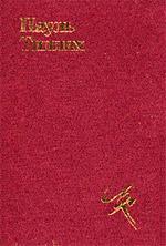 Тиллих П. — Избранное. Теология культуры