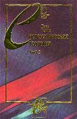 Тиллих П. — Систематическая теология. 3 тома