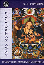 Торчинов Е.А. — Философия буддизма Махаяны