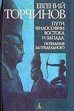 Торчинов  Е.А. — Пути философии Востока и Запада: познание запредельного
