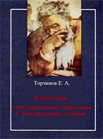 Торчинов Е.А. — Религии мира: опыт запредельного. Психотехника и  трансперсональные состояния