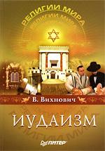 Вихнович В.Л. — Иудаизм