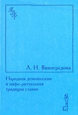Виноградова Л.Н. — Народная демонология и мифо-ритуальная традиция славян