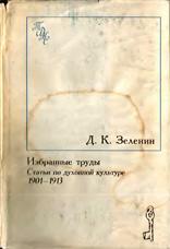 Зеленин Д.К. — Избранные труды.  Статьи по духовной культуре 1901-1913 гг