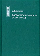 Зеленин Д.К. — Восточнославянская этнография