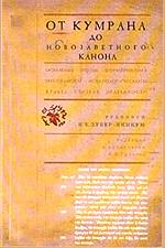 Зубер-Яникум Н.Е. — От Кумрана до новозаветного канона